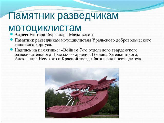 Памятник разведчикам мотоциклистам Адрес: Екатеринбург,парк Маяковского Памя...