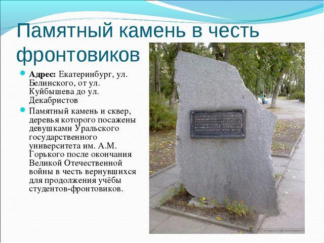 Памятный камень в честь фронтовиков Адрес:Екатеринбург, ул. Белинского, от у...