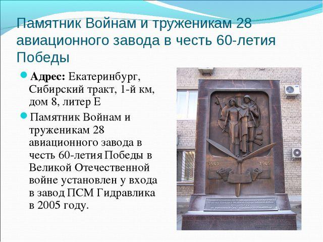 Памятник Войнам и труженикам 28 авиационного завода в честь 60-летия Победы А...