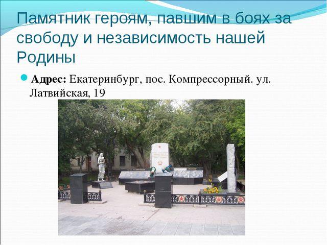 Памятник героям, павшим в боях за свободу и независимость нашей Родины Адрес:...