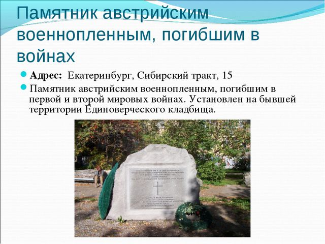 Памятник австрийским военнопленным, погибшим в войнах Адрес:Екатеринбург, С...
