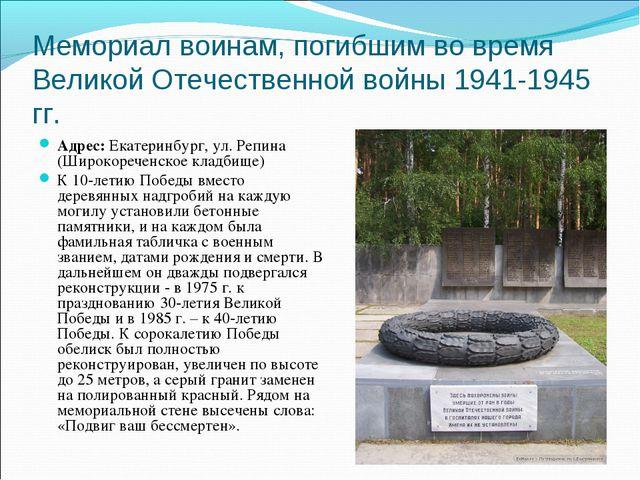 Мемориал воинам, погибшим во время Великой Отечественной войны 1941-1945 гг....
