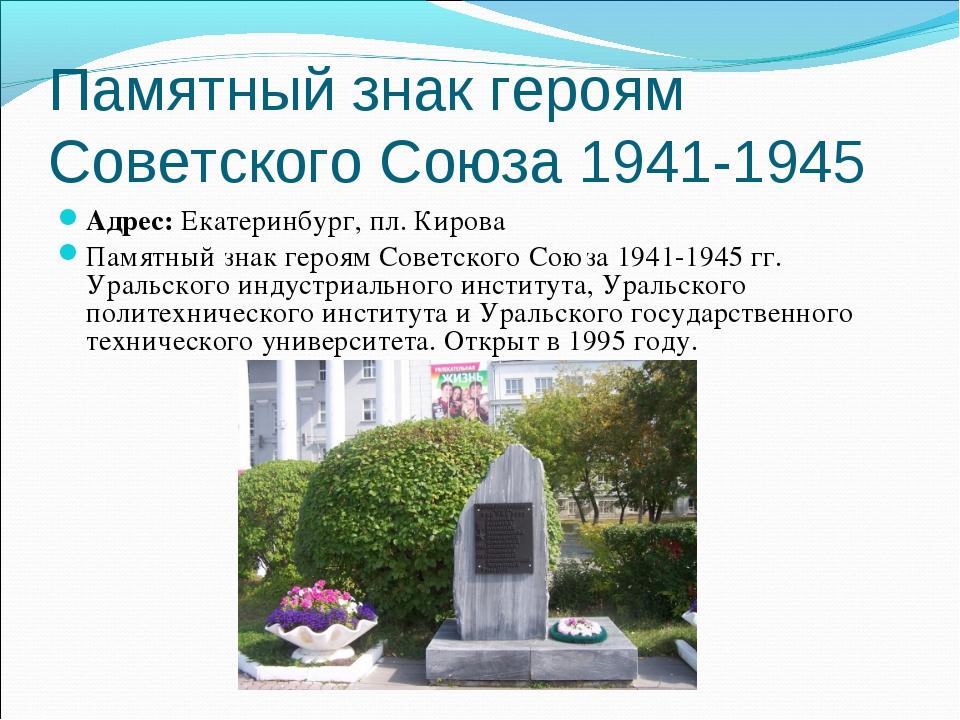 Памятный знак героям Советского Союза 1941-1945 Адрес:Екатеринбург, пл. Киро...