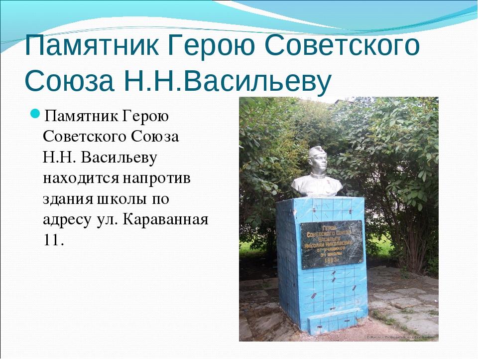 Памятник Герою Советского Союза Н.Н.Васильеву Памятник Герою Советского Союза...