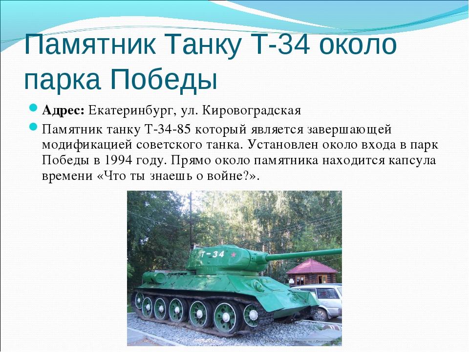 Памятник Танку T-34 около парка Победы Адрес:Екатеринбург, ул. Кировоградска...