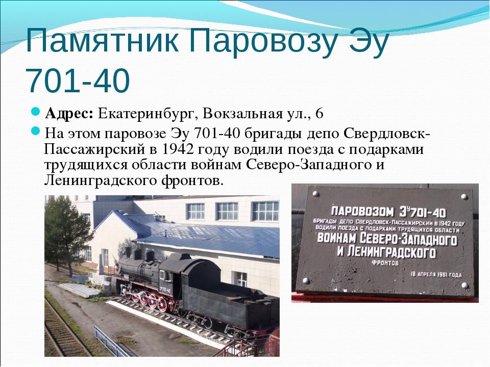 Памятник Паровозу Эу 701-40 Адрес:Екатеринбург, Вокзальная ул., 6 На этом па...