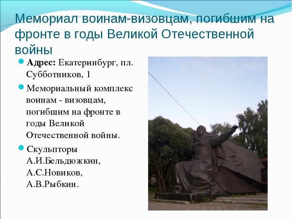 Мемориал воинам-визовцам, погибшим на фронте в годы Великой Отечественной вой...