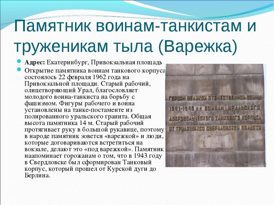 Памятник воинам-танкистам и труженикам тыла (Варежка) Адрес:Екатеринбург, Пр...