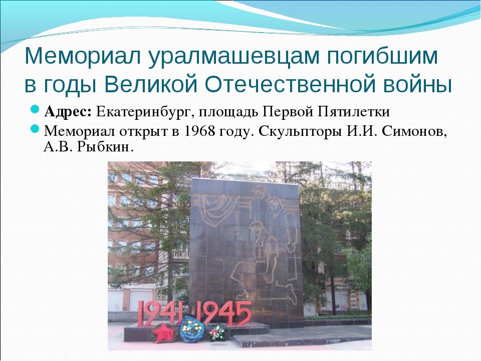 Мемориал уралмашевцам погибшим в годы Великой Отечественной войны Адрес:Екат...