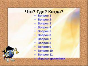 Что? Где? Когда? Вопрос 1 Вопрос 2 Вопрос 3 Вопрос 4 Вопрос 5 Вопрос 6 Вопрос