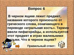 Вопрос 6 В черном ящике лежит предмет, название которого произошло от греческ