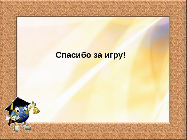 Спасибо за игру!