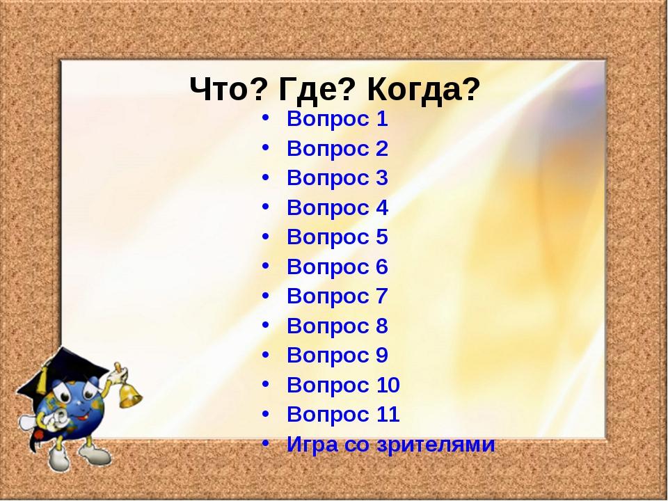 Что? Где? Когда? Вопрос 1 Вопрос 2 Вопрос 3 Вопрос 4 Вопрос 5 Вопрос 6 Вопрос...