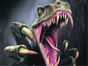Хищники Хищники были врагами травоядных. Им пришлось догонять в росте травояд