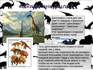 Какими они были? Динозавры стали для нас чем-то чуждым, страшным. Даже слово