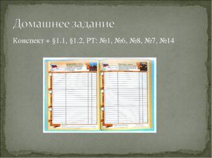 Конспект + §1.1, §1.2, РТ: №1, №6, №8, №7, №14