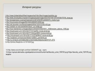 1.http://news.tj/sites/default/files/imagecache/218x158sc/images/nashbibo.jpg