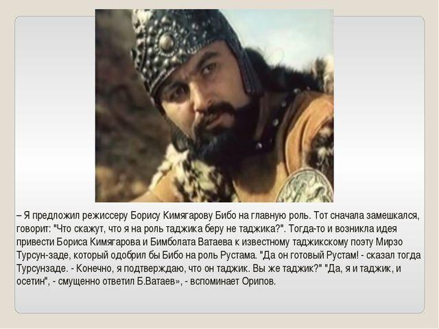 – Я предложил режиссеру Борису Кимягарову Бибо на главную роль. Тот сначала з...