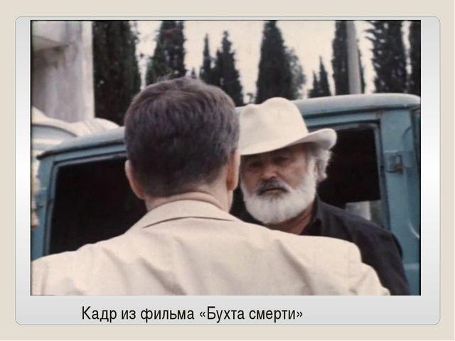 Кадр из фильма «Бухта смерти»