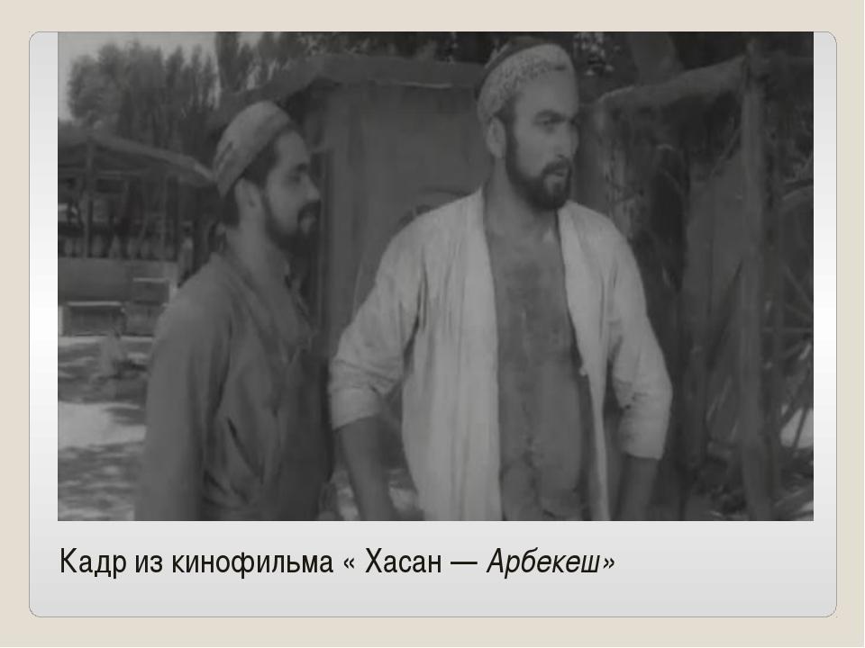 Кадр из кинофильма « Хасан— Арбекеш»