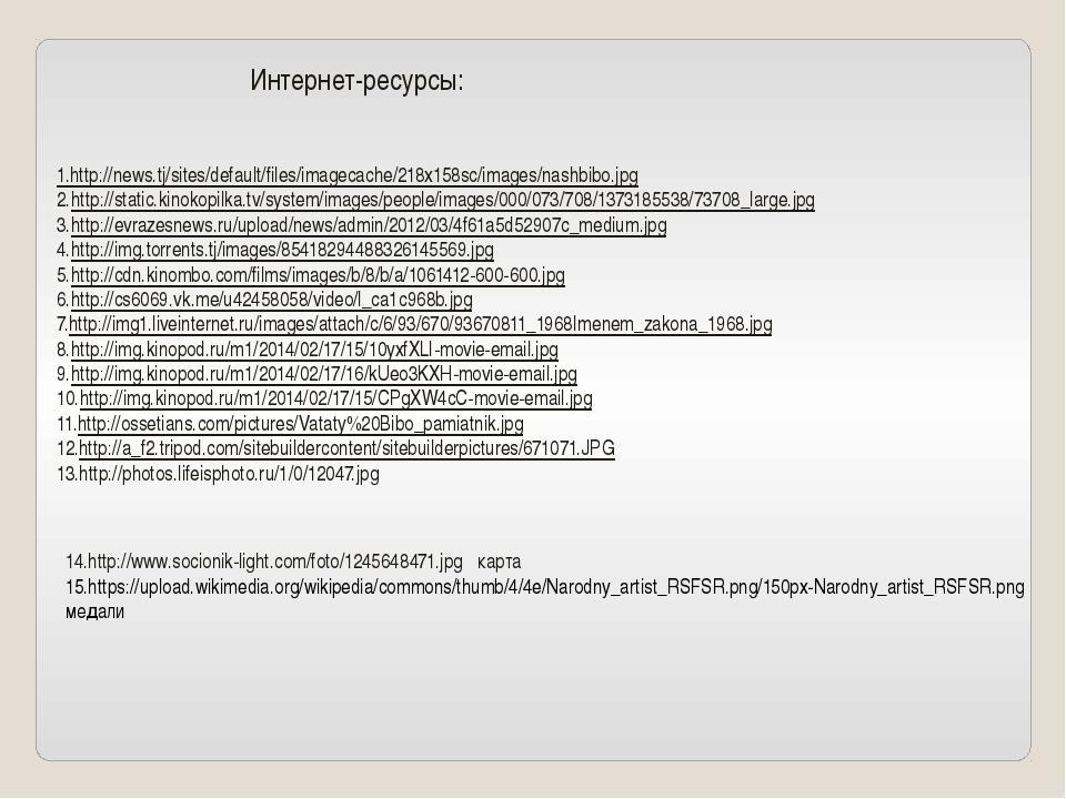 1.http://news.tj/sites/default/files/imagecache/218x158sc/images/nashbibo.jpg...