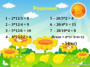 Решение 1 – 2*12/3 = 8 5 – 20/5*2 = 8 2 – 3*12/4 = 9 6 - 20/4*3 = 15 3 – 5*12