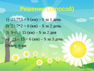 Решение (1способ) 21:7*3 = 9 (км) – S за 1 день 21:7*2 = 6 (км) – S за 2 день
