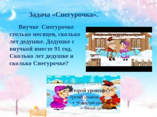 Задача «Снегурочка». Внучке Снегурочке столько месяцев, сколько лет дедушке.