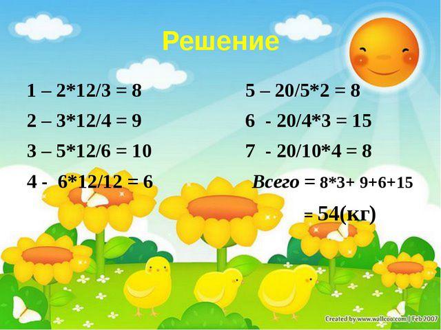 Решение 1 – 2*12/3 = 8 5 – 20/5*2 = 8 2 – 3*12/4 = 9 6 - 20/4*3 = 15 3 – 5*12...