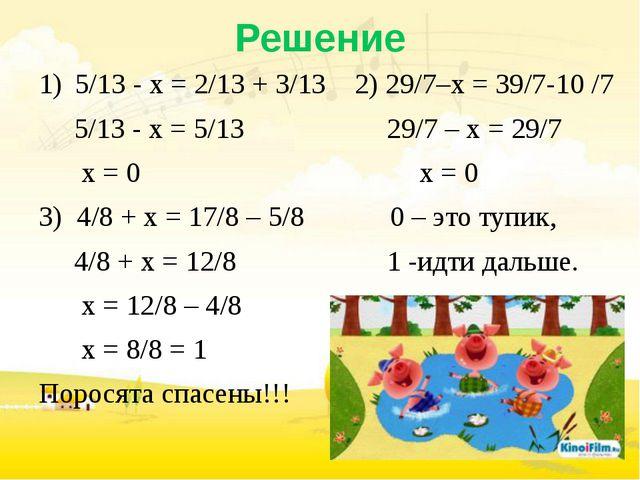 Решение 5/13 - х = 2/13 + 3/13 2) 29/7–х = 39/7-10 /7 5/13 - х = 5/13 29/7 –...