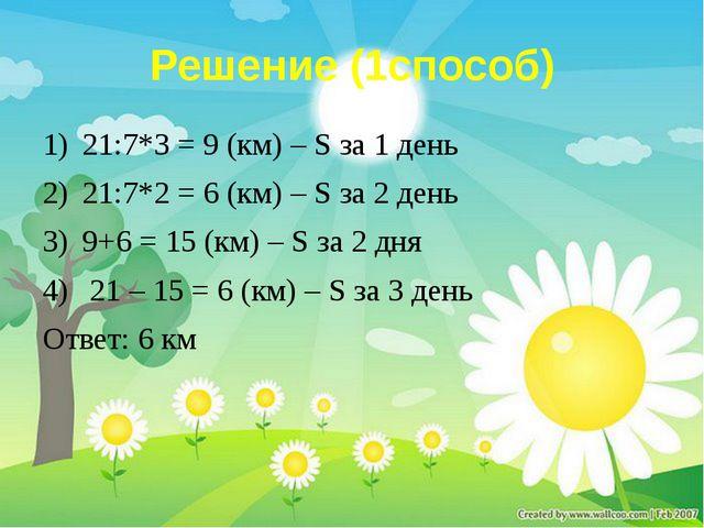 Решение (1способ) 21:7*3 = 9 (км) – S за 1 день 21:7*2 = 6 (км) – S за 2 день...
