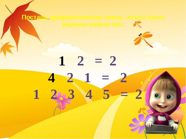 Поставь арифметические знаки, чтобы было верным равенство: 2 = 2 2 1 = 2 1 2...