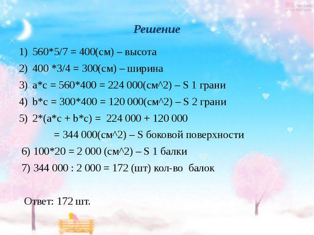 Решение 560*5/7 = 400(см) – высота 400 *3/4 = 300(см) – ширина а*с = 560*400...