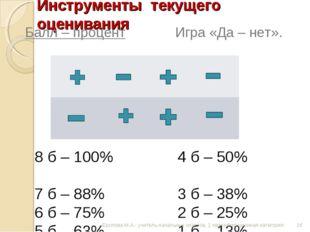 Инструменты текущего оценивания Балл – процент Игра «Да – нет». 8 б – 100% 4
