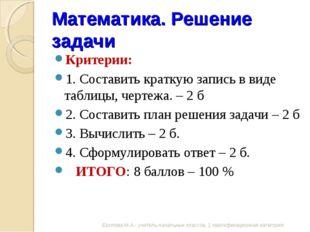 Математика. Решение задачи Критерии: 1. Составить краткую запись в виде табли