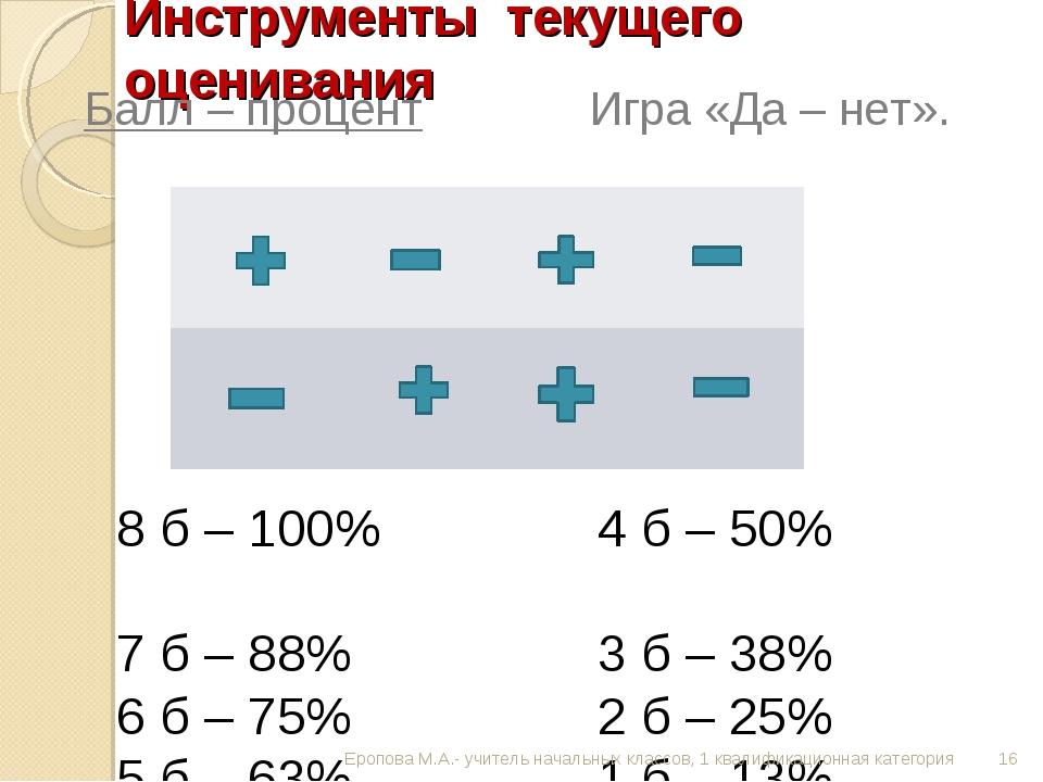 Инструменты текущего оценивания Балл – процент Игра «Да – нет». 8 б – 100% 4...