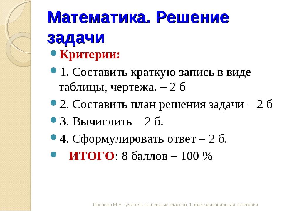 Математика. Решение задачи Критерии: 1. Составить краткую запись в виде табли...