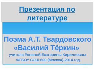 Презентация по литературе Поэма А.Т. Твардовского «Василий Тёркин» учителя Ре