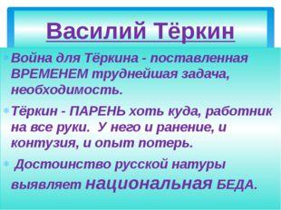 Василий Тёркин Война для Тёркина - поставленная ВРЕМЕНЕМ труднейшая задача, н
