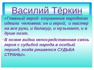 Василий Тёркин «Главный герой- отражение народного идеала человека: он и геро