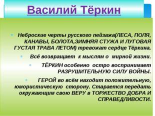 Василий Тёркин Неброские черты русского пейзажа(ЛЕСА, ПОЛЯ, КАНАВЫ, БОЛОТА,ЗИ