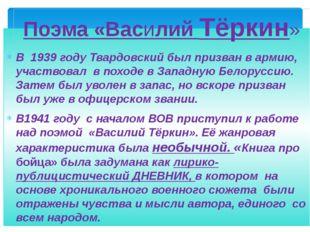 В 1939 году Твардовский был призван в армию, участвовал в походе в Западную