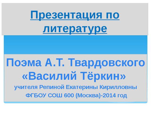 Презентация по литературе Поэма А.Т. Твардовского «Василий Тёркин» учителя Ре...