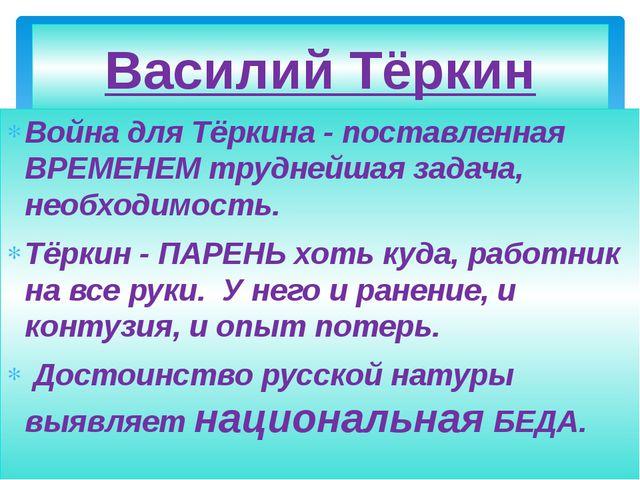 Василий Тёркин Война для Тёркина - поставленная ВРЕМЕНЕМ труднейшая задача, н...
