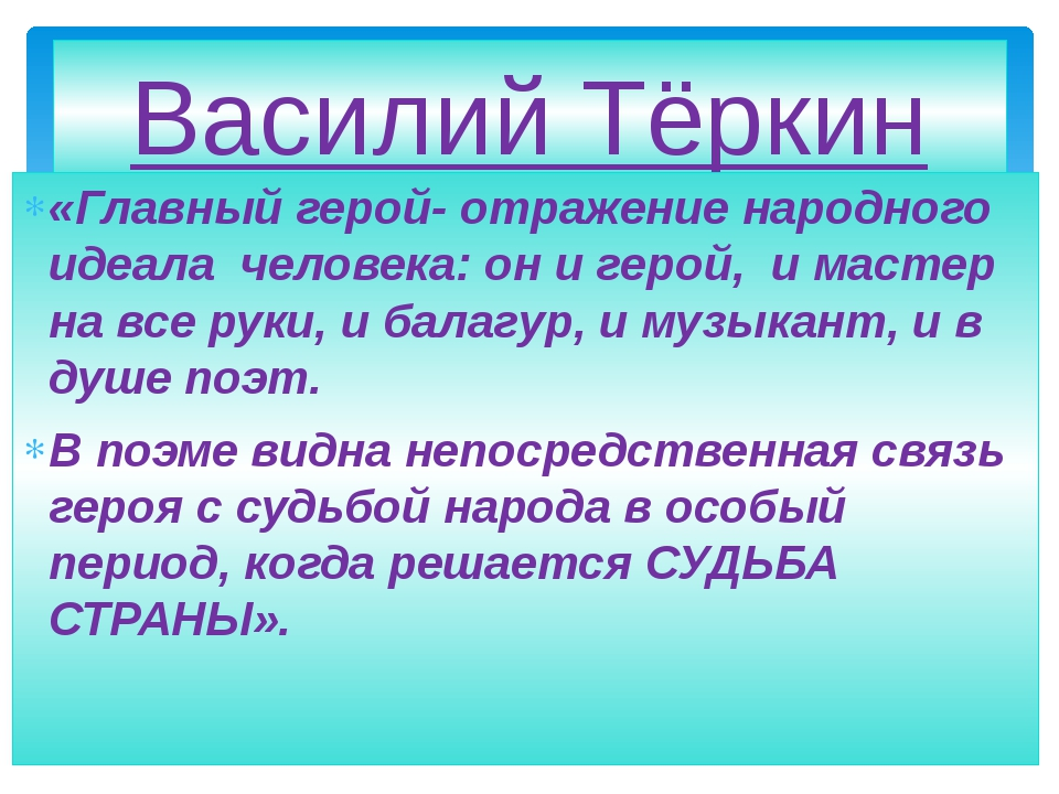 Василий Тёркин «Главный герой- отражение народного идеала человека: он и геро...
