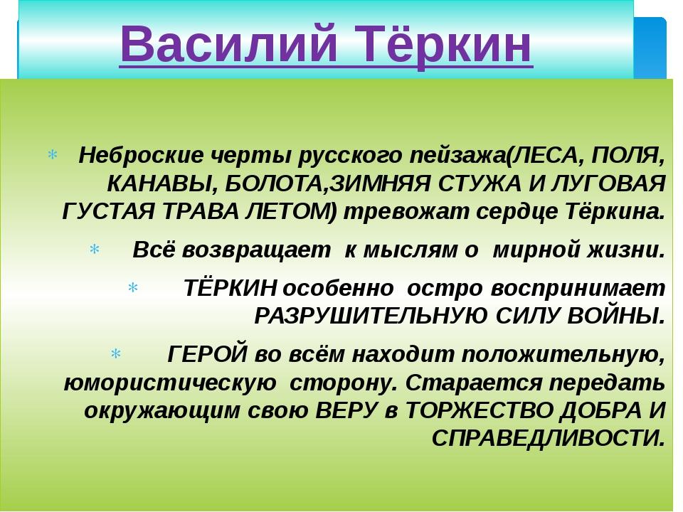 Василий Тёркин Неброские черты русского пейзажа(ЛЕСА, ПОЛЯ, КАНАВЫ, БОЛОТА,ЗИ...