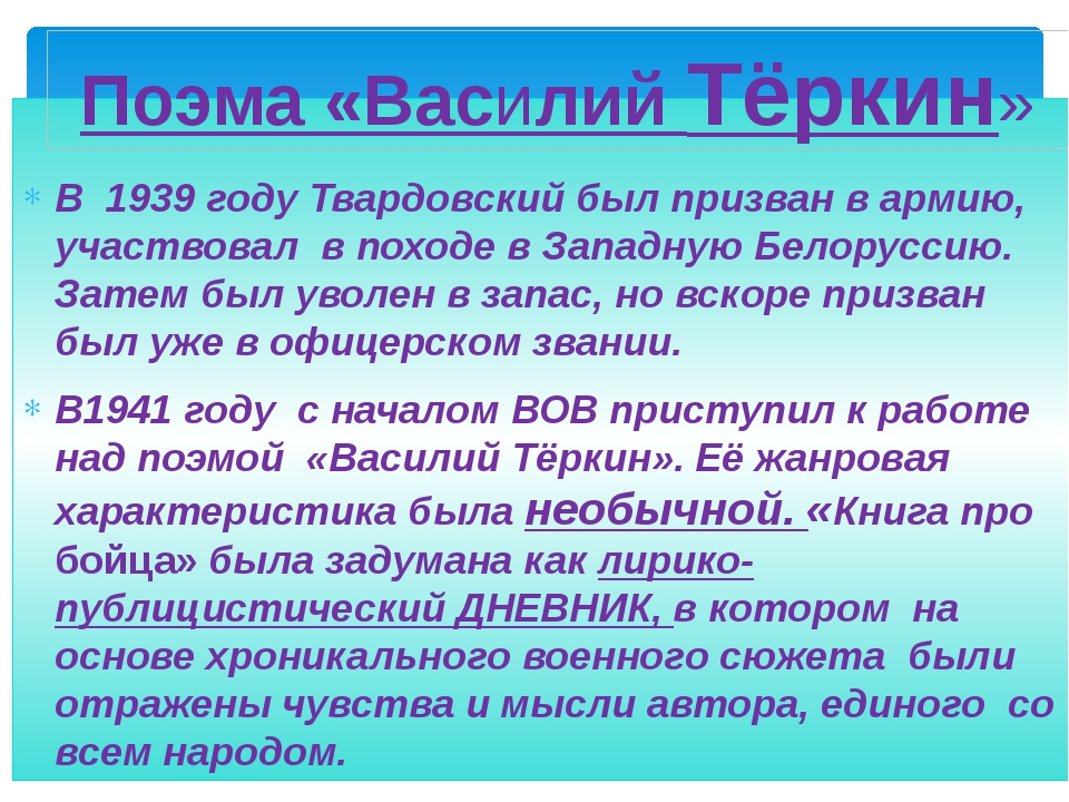 В 1939 году Твардовский был призван в армию, участвовал в походе в Западную...