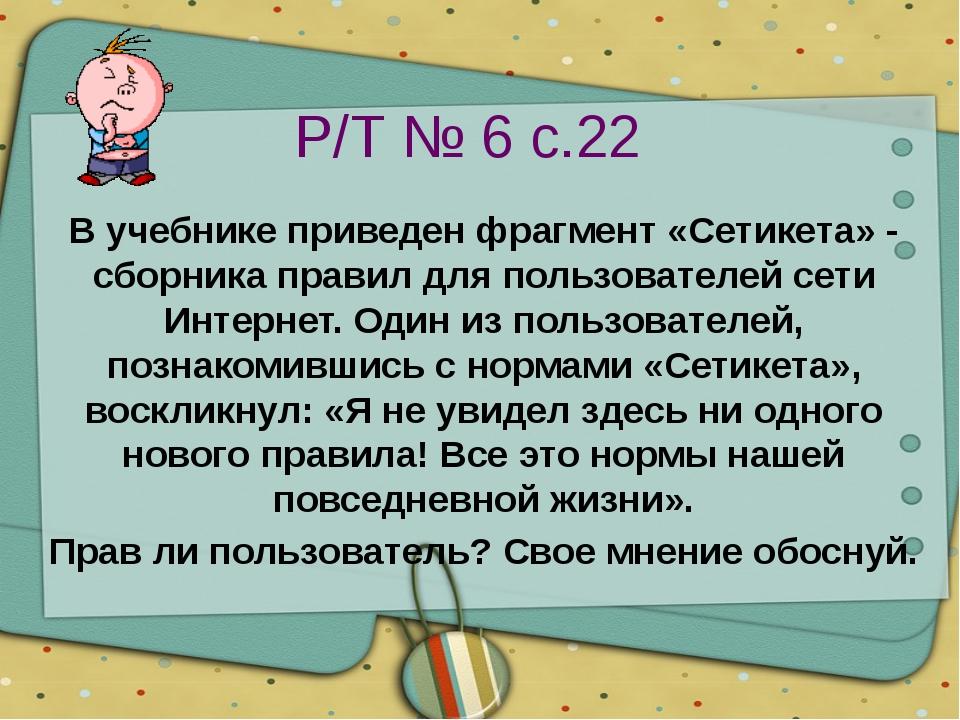 Р/Т № 6 с.22 В учебнике приведен фрагмент «Сетикета» - сборника правил для по...