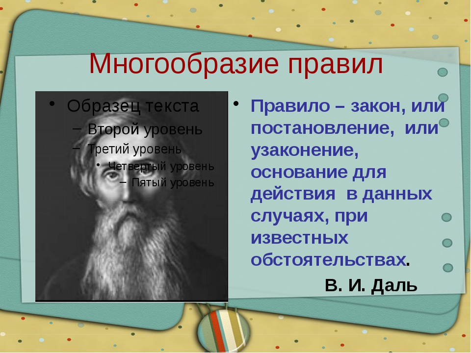 Многообразие правил Правило – закон, или постановление, или узаконение, основ...