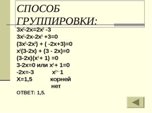 СПОСОБ ГРУППИРОВКИ: 3х2-2х=2х3 -3 3х2-2х-2х3 +3=0 (3х2-2х3) + ( -2х+3)=0 х2(3